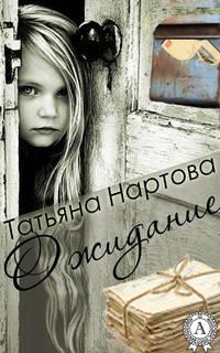 Нартова, Татьяна  - Ожидание