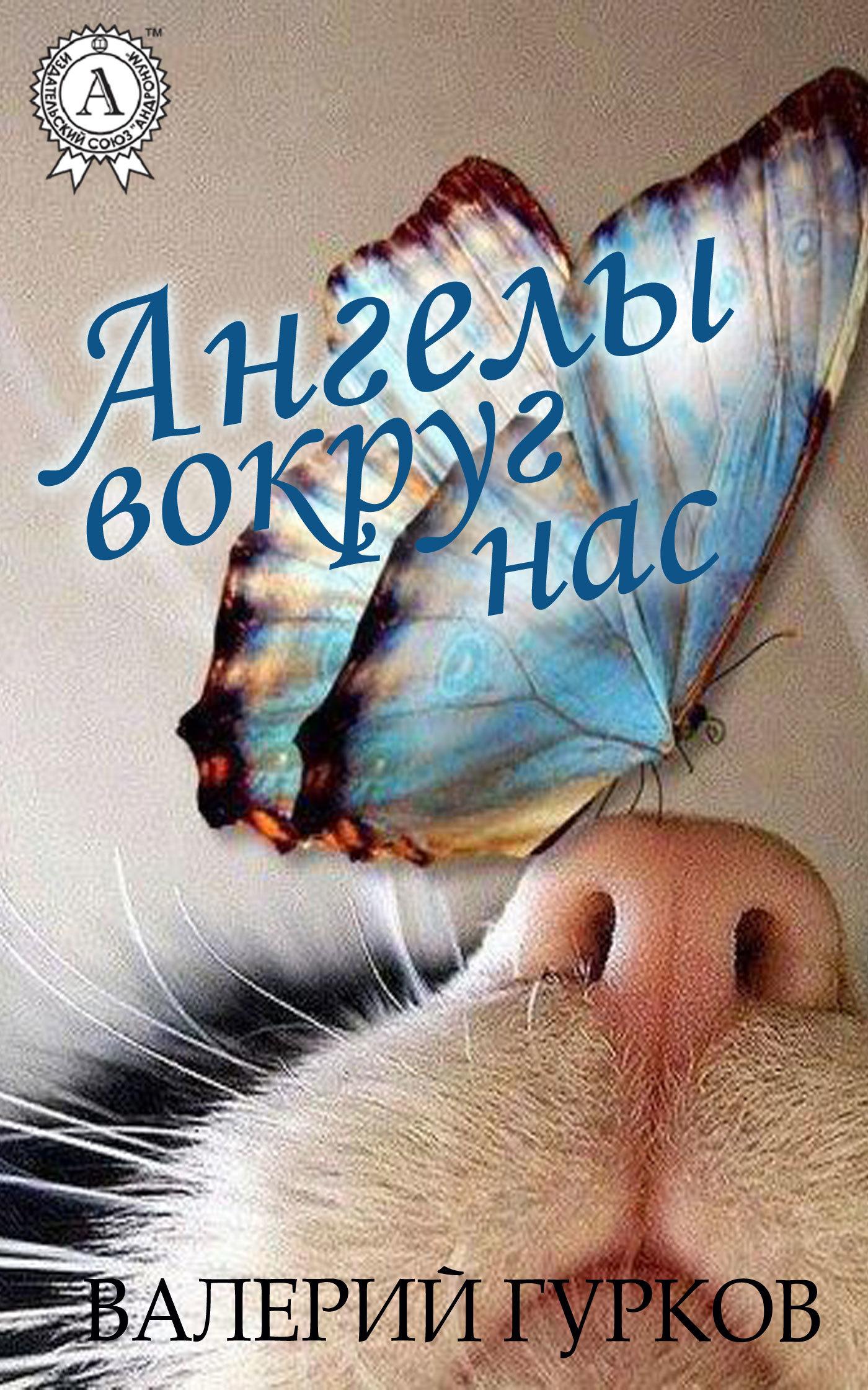 Валерий Гурков Ангелы вокруг нас