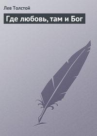 Толстой, Лев Николаевич  - Где любовь, там и Бог
