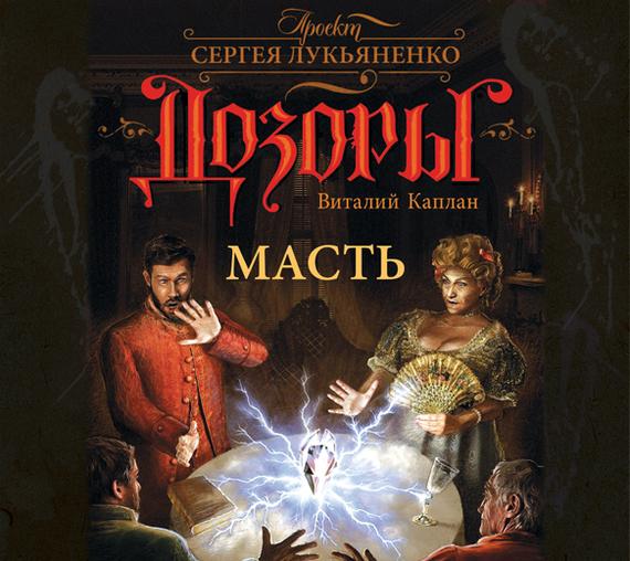 Виталий Каплан Масть дозоры и непоседа