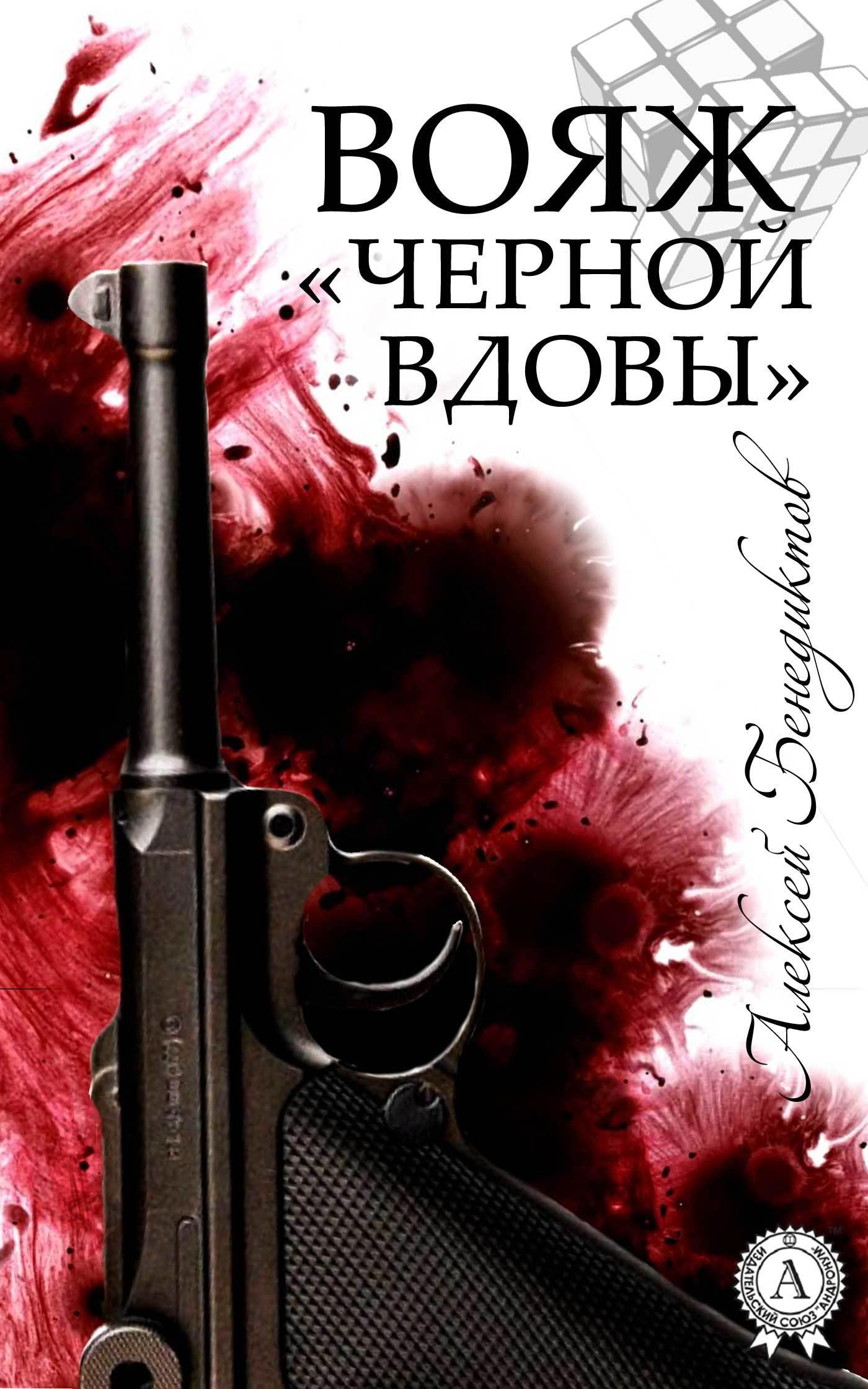 Алексей Бенедиктов - Вояж «Черной вдовы»