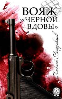 Бенедиктов, Алексей  - Вояж «Черной вдовы»