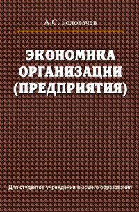 Головачев, А. С.  - Экономика организации (предприятия)