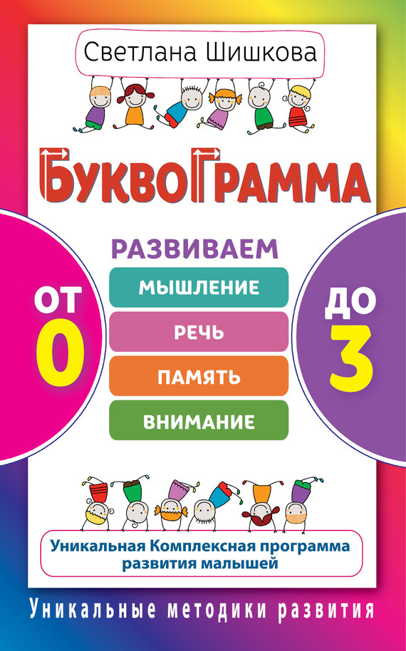 Светлана Шишкова - Буквограмма. От 0 до 3. Развиваем мышление, речь, память, внимание. Уникальная комплексная программа развития малышей