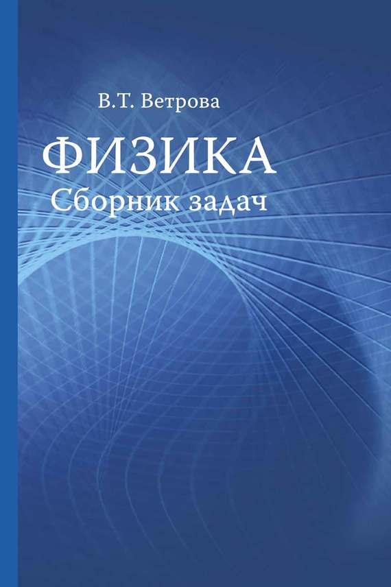 Валентина Ветрова Физика. Сборник задач