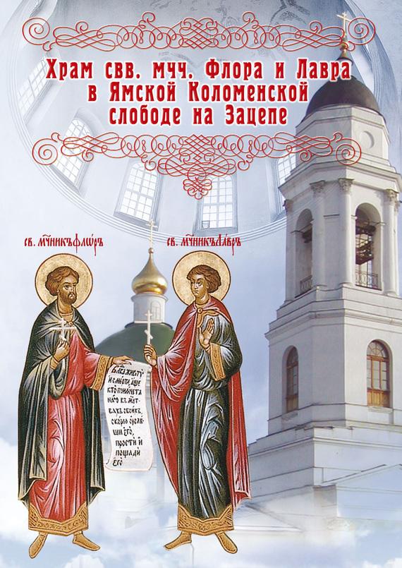 Храм во имя святых мучеников Флора и Лавра в Ямской Кколоменской слободе на Зацепе