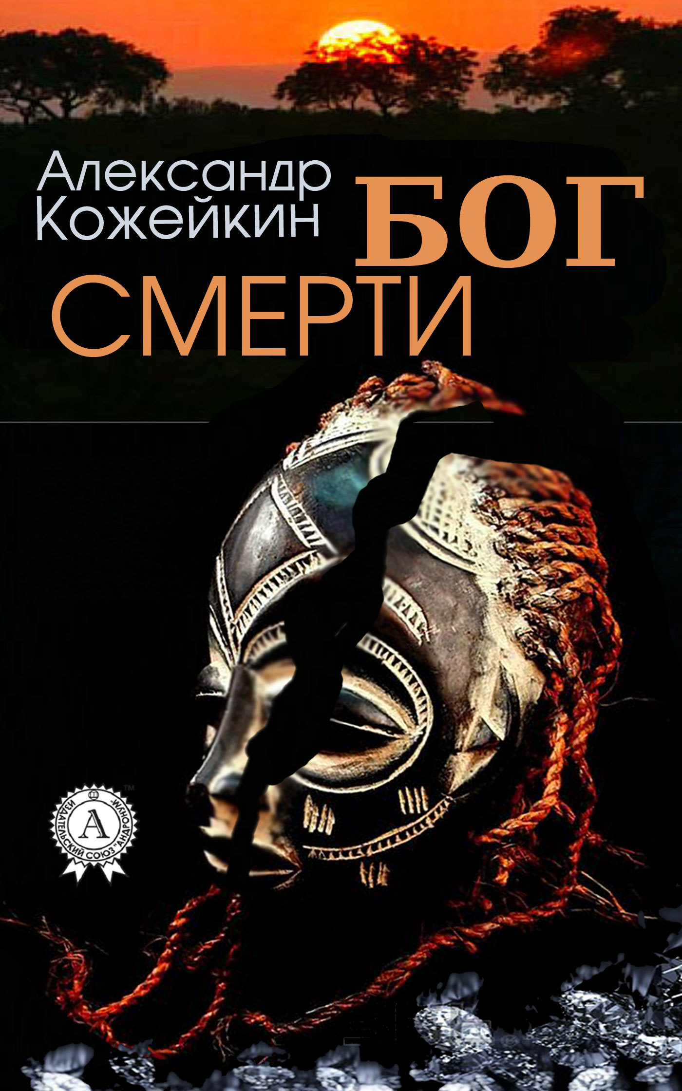 Обложка книги Бог смерти, автор Кожейкин, Александр