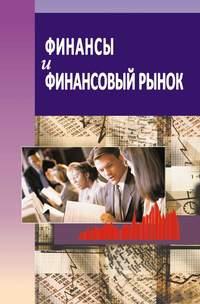 авторов, Коллектив  - Финансы и финансовый рынок