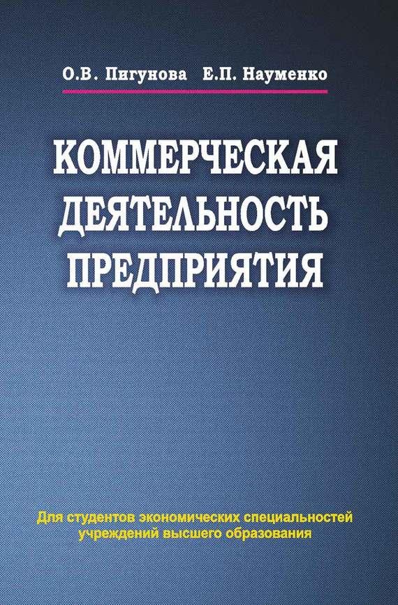 О. В. Пигунова Коммерческая деятельность предприятия коммерческая нежвижимость в икутске купить