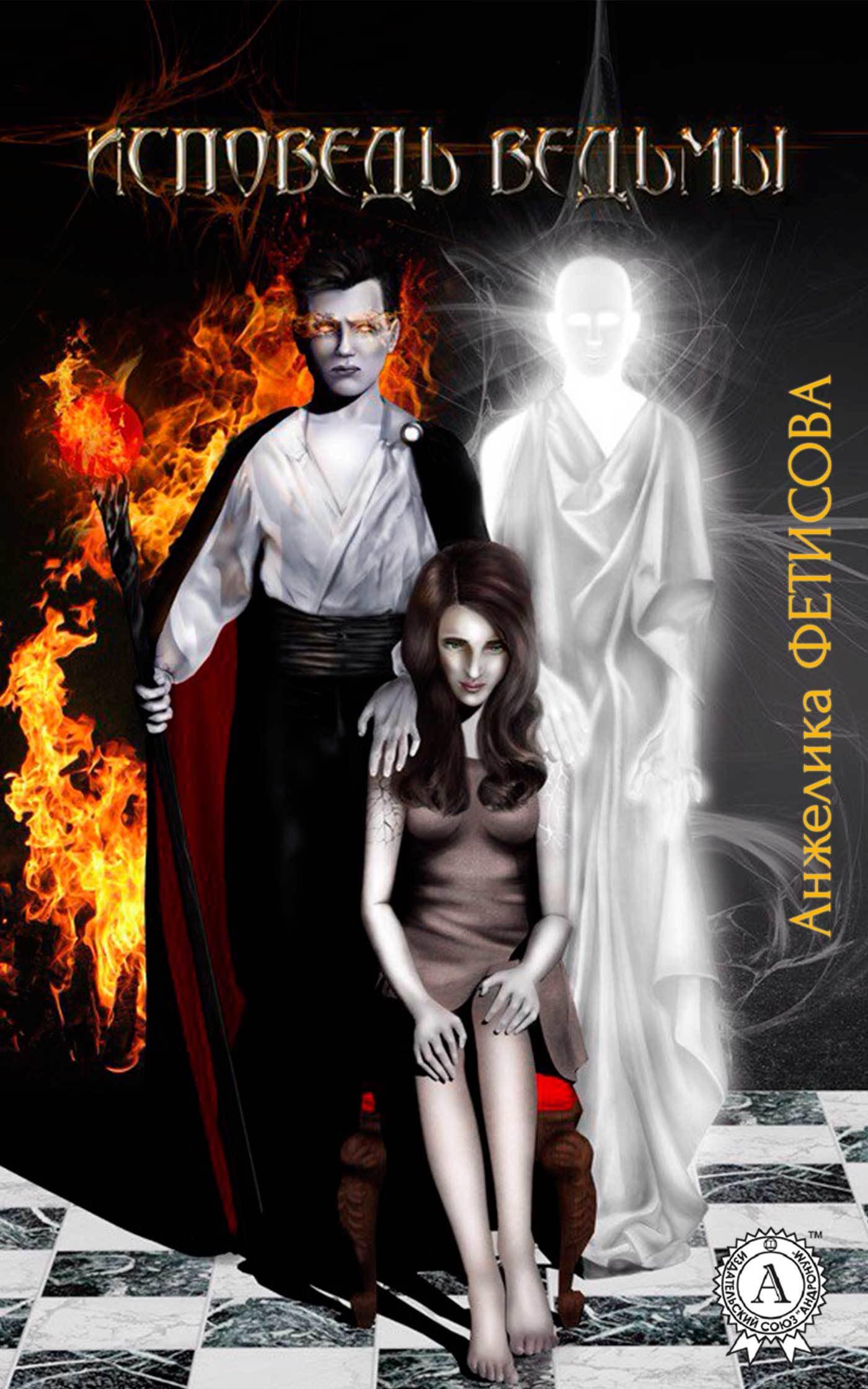 Анжелика Фетисова - Исповедь ведьмы