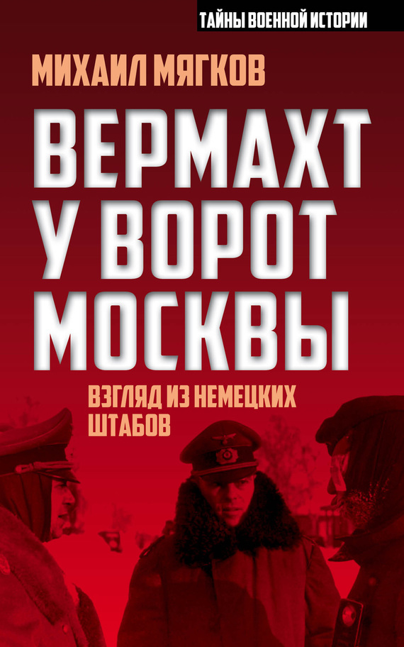 Михаил Мягков Вермахт у ворот Москвы на ленинград наступление группы армий север 1941 года