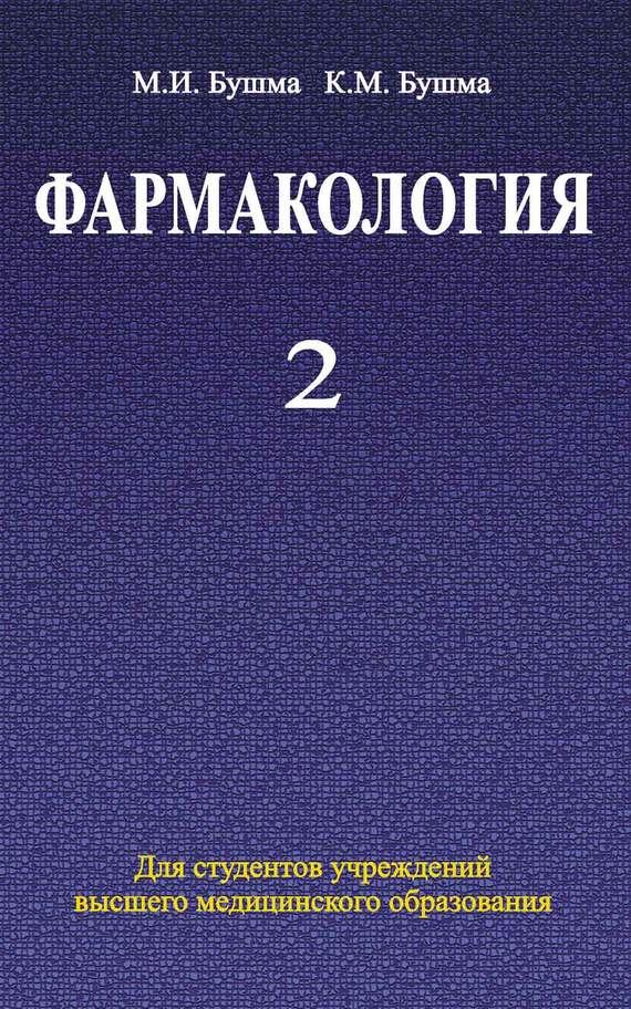 Михаил Бушма Фармакология. Часть 2 цена