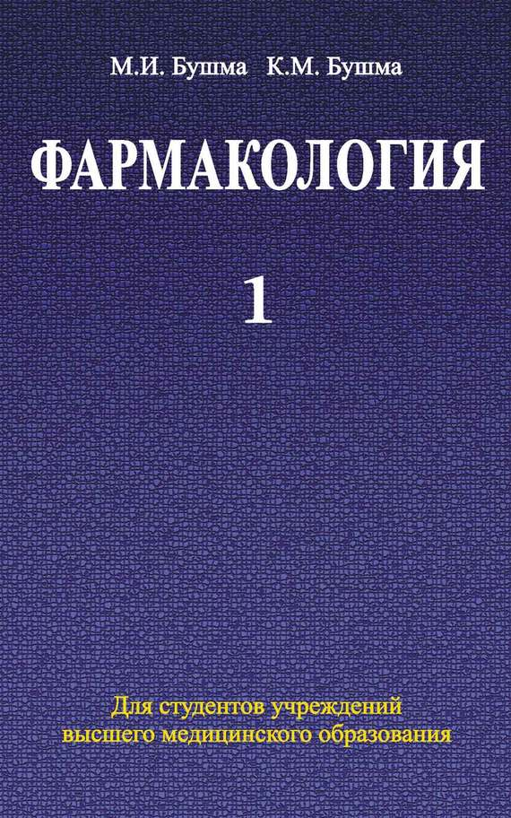 Михаил Бушма Фармакология. Часть 1 ISBN: 978-985-06-2173-3, 978-985-06-2172-6 цена