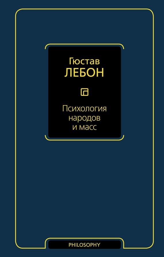 Психология народов и масс ( Гюстав Лебон  )