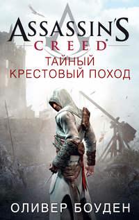 Боуден, Оливер  - Assassin's Creed. Тайный крестовый поход