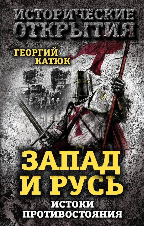 цены Георгий Катюк Запад и Русь: истоки противостояния