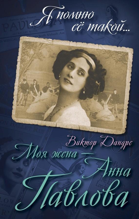 Виктор Дандре Моя жена – Анна Павлова балет щелкунчик