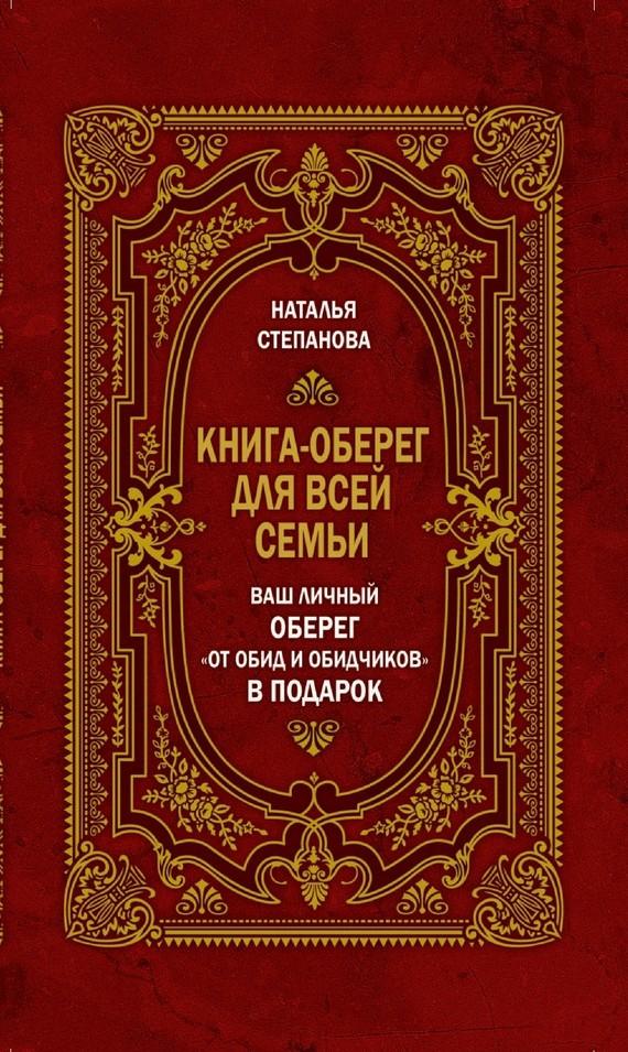 Наталья Степанова Книга-оберег для всей семьи