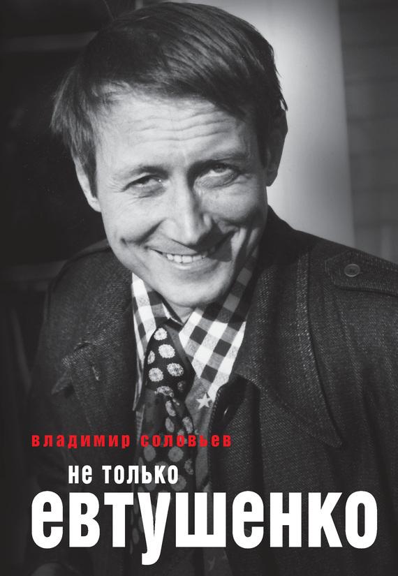 Владимир Соловьев Не только Евтушенко кьеркегор с понятие страха