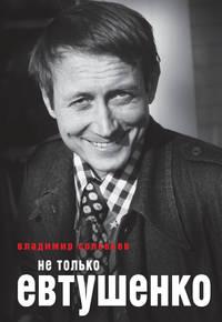 Соловьев, Владимир  - Не только Евтушенко