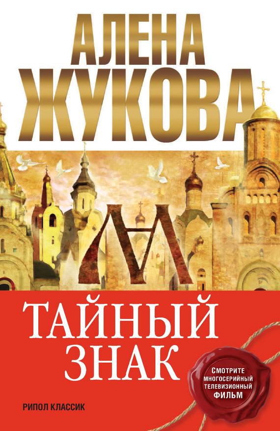 Алена Жукова Тайный знак найденный клад