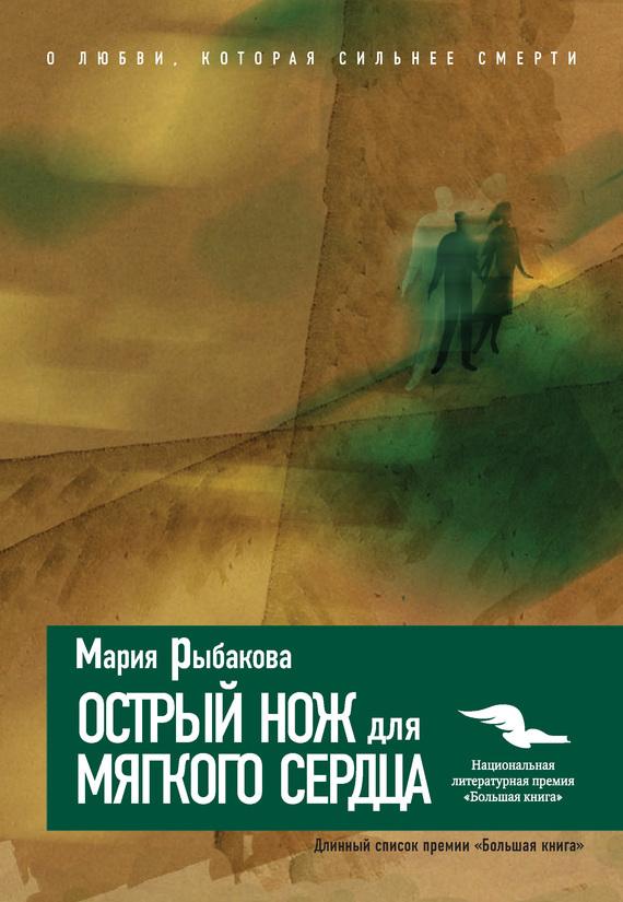 Мария Рыбакова Острый нож для мягкого сердца