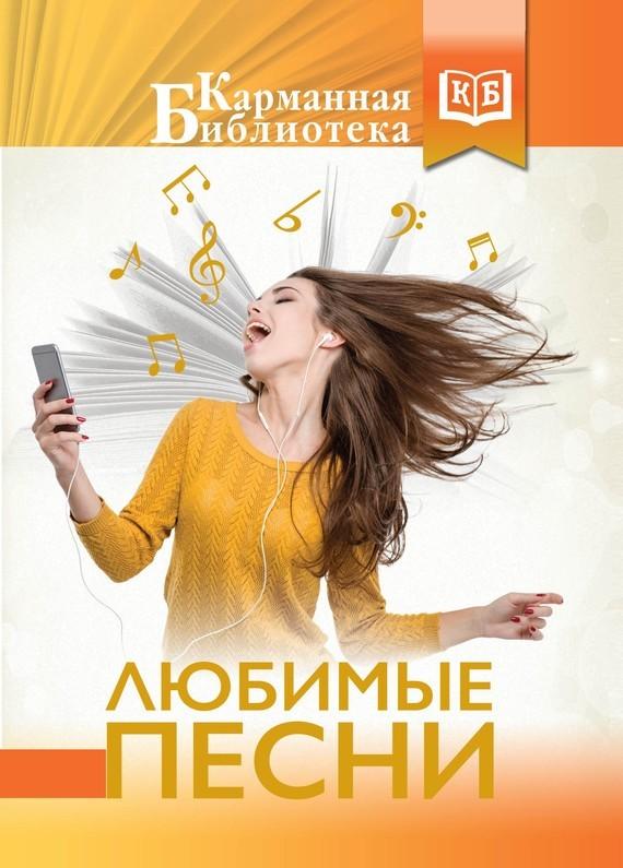 Сборник Любимые песни а гречанинов а гречанинов романсы и песни объяснение в любви