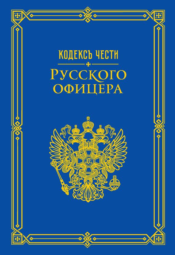 Александр Пушкин Кодекс чести русского офицера (сборник) купить шмотки за очки чести