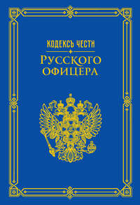 Пушкин, Александр Сергеевич  - Кодекс чести русского офицера (сборник)