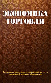 авторов, Коллектив  - Экономика торговли