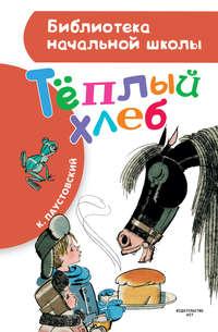 Паустовский, Константин  - Тёплый хлеб (сборник)