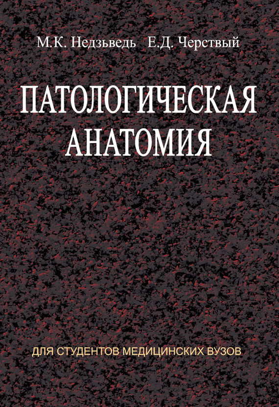 М. К. Недзьведь Патологическая анатомия