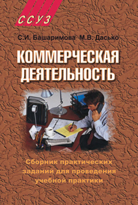 Коммерческая деятельность. Сборник практических заданий для проведения учебной практики