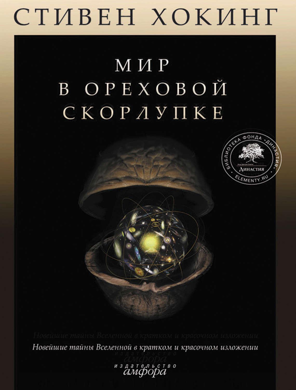 Книга мир в ореховой скорлупке скачать