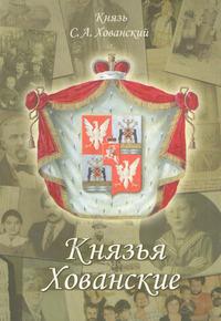 Хованский, С. А.  - Князья Хованские