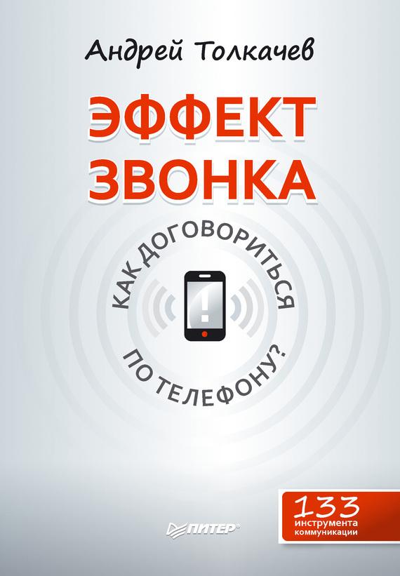 Андрей Толкачев - Эффект звонка: как договориться по телефону?