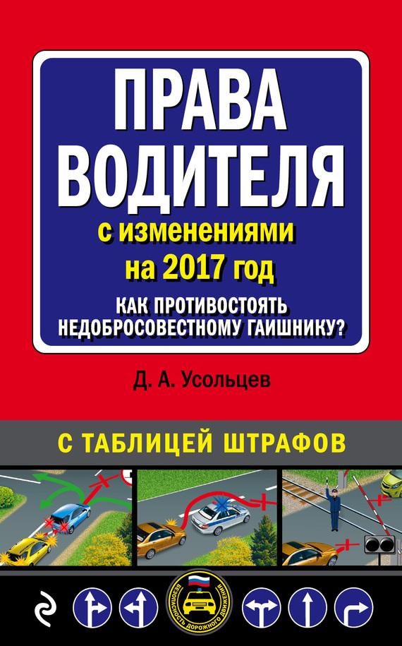Дмитрий Усольцев бесплатно
