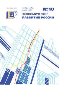 Отсутствует - Экономическое развитие России № 10 2016