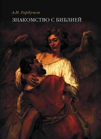 Горбунов, Андрей  - Знакомство с Библией