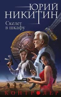 Никитин, Юрий  - Скелет в шкафу