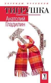 Гладилин, Анатолий  - Тигрушка (сборник)
