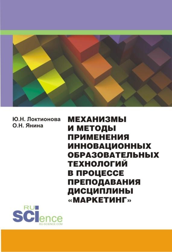 Юлия Локтионова Механизмы и методы применения инновационных образовательных технологий в процессе преподавания дисциплины «Маркетинг»