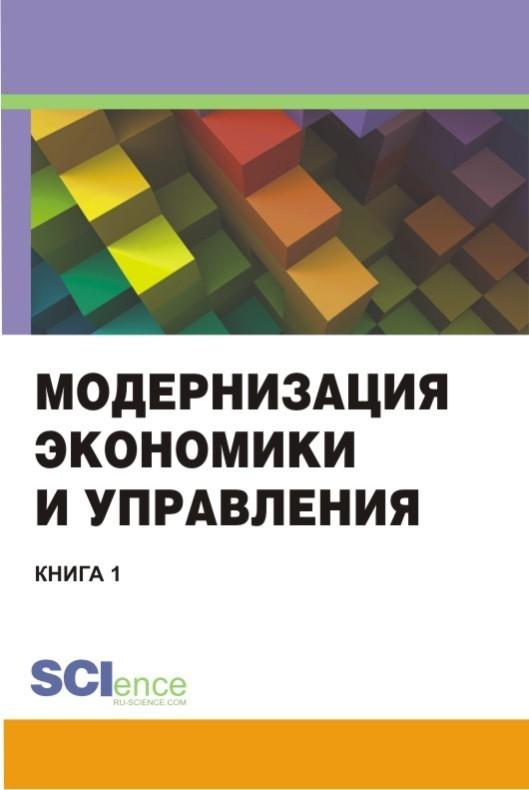 Коллектив авторов Модернизация экономики и управления. Книга 1 инновационная деятельность в строительстве