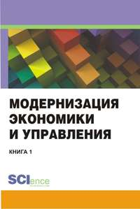 авторов, Коллектив  - Модернизация экономики и управления. Книга 1