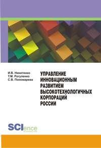 Никитенко, И. В.  - Управление инновационным развитием высокотехнологичных корпораций России