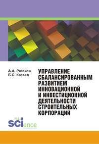Касаев, Борис  - Управление сбалансированным развитием инновационной и инвестиционной деятельности строительных корпораций