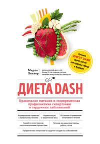 Хеллер, Марла  - Диета DASH. Правильное питание и своевременная профилактика гипертонии и сердечных заболеваний