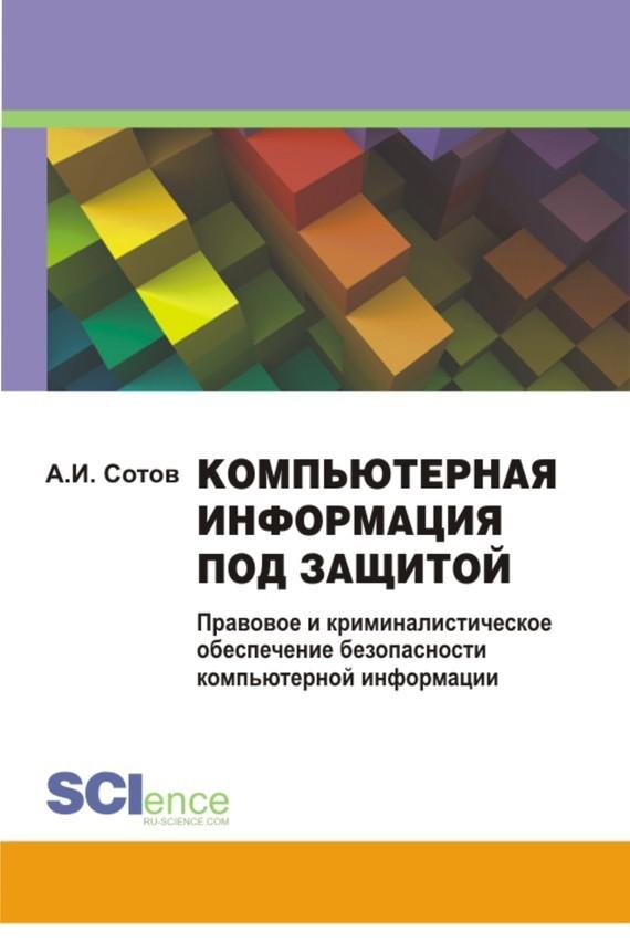 Компьютерная информация под защитой. Правовое и криминалистическое обеспечение безопасности компьютерной информации. Монография