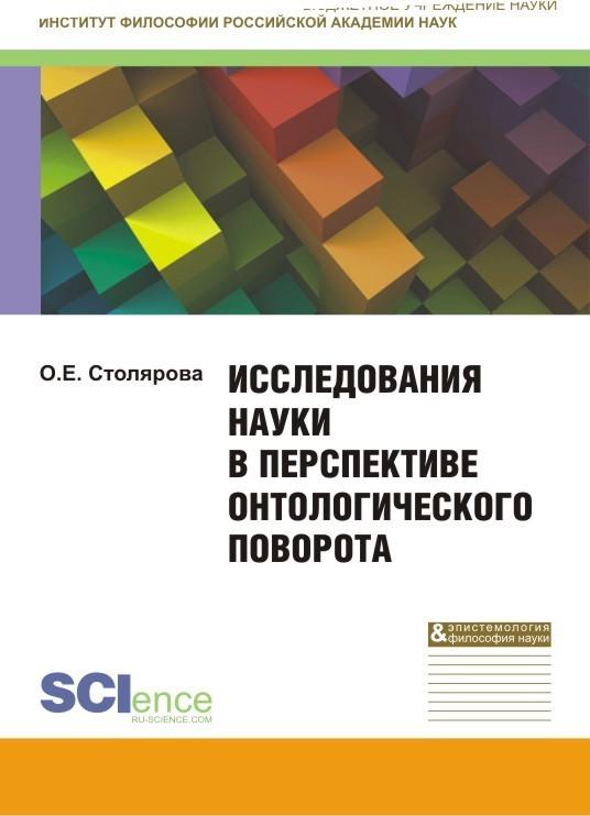 О. Е. Столярова Исследования науки в перспективе онтологического поворота. Монография