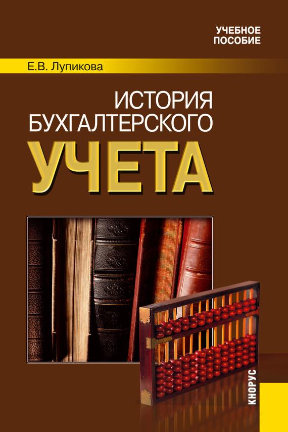 Елена Лупикова - История бухгалтерского учета